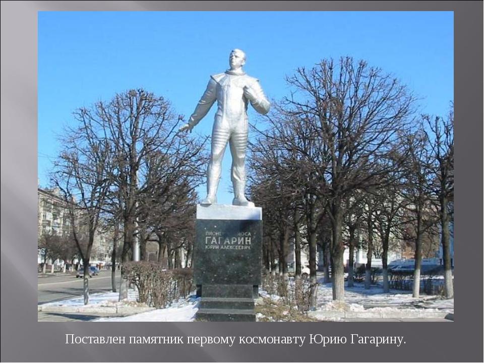 Поставлен памятник первому космонавту Юрию Гагарину.