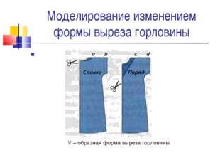 Моделирование изменением формы выреза горловины Р V – образная форма выреза г