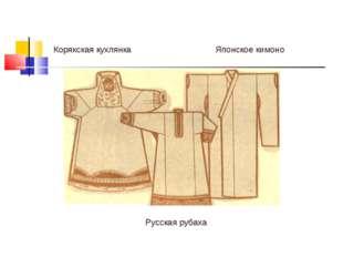 Корякская кухлянка Русская рубаха Японское кимоно