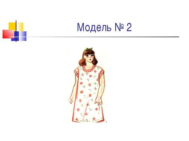 Модель № 2