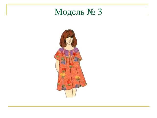 Модель № 3