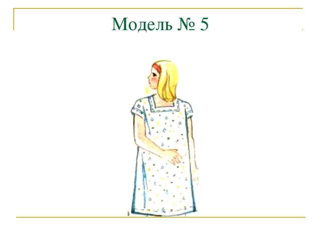 Модель № 5