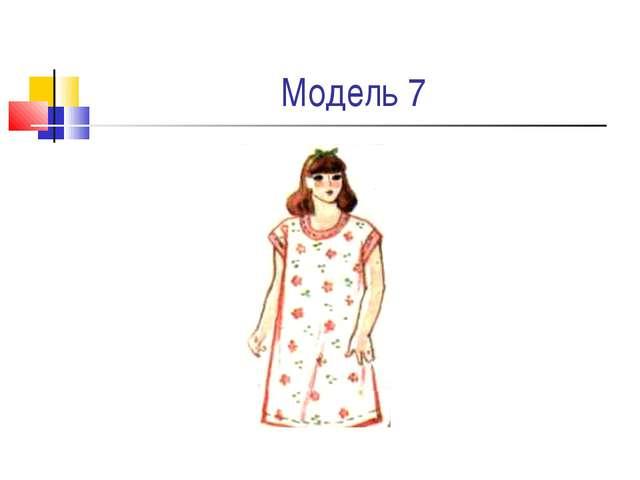 Модель 7