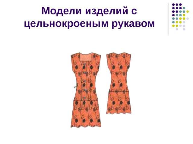 Модели изделий с цельнокроеным рукавом