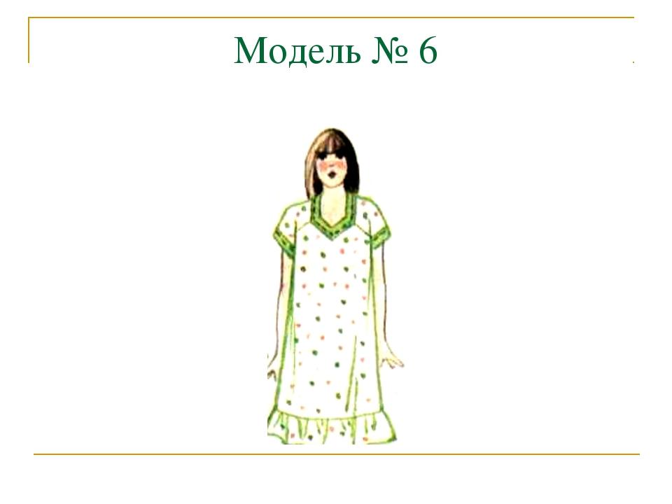 Модель № 6