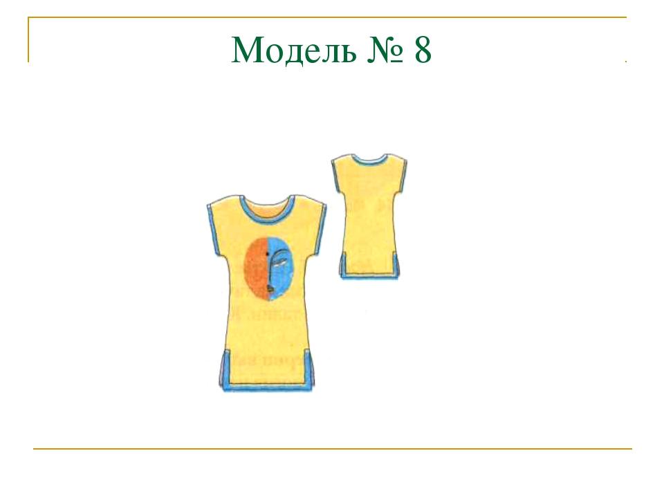 Модель № 8