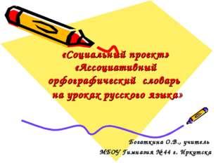 «Социальный проект» «Ассоциативный орфографический словарь на уроках русского