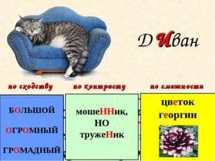 Каков диван на вид? На вид этот синий диван мягок , красив и удобен. Д ван И