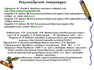 Рекомендуемая литература: Гафитулин, М., Попова Т. Методика написания словарн