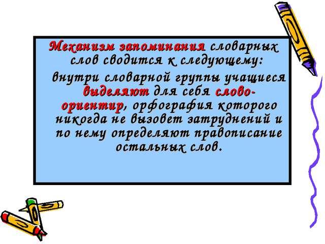 Механизм запоминания словарных слов сводится к следующему: внутри словарной...