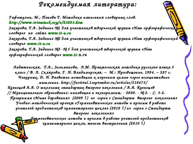 Рекомендуемая литература: Гафитулин, М., Попова Т. Методика написания словарн...