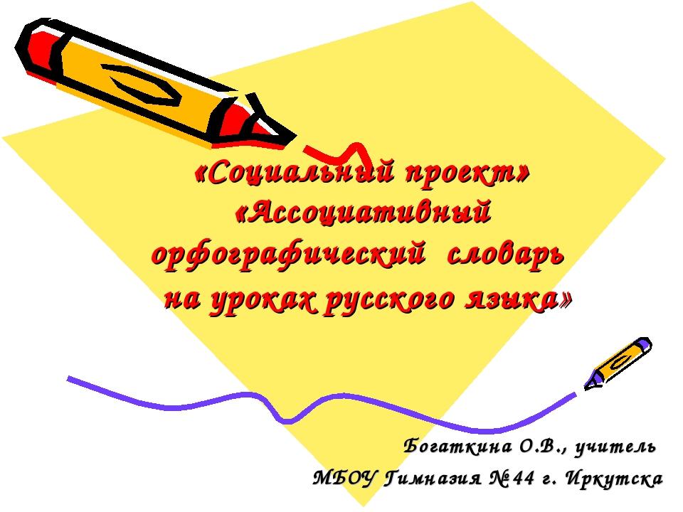 «Социальный проект» «Ассоциативный орфографический словарь на уроках русского...