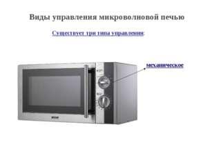 Виды управления микроволновой печью Существует три типа управления: механичес