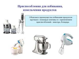 Приспособления для взбивания, измельчения продуктов Объясните преимущества вз