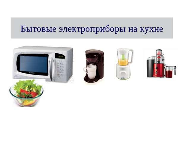 Реферат электроприборы на кухне 8512