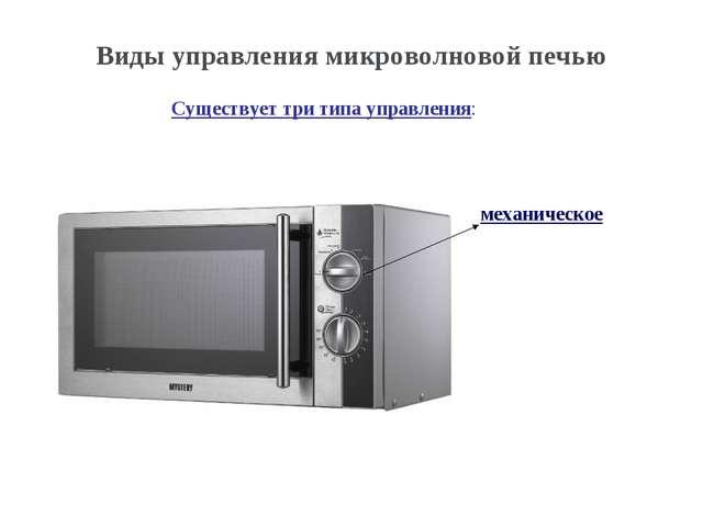 Виды управления микроволновой печью Существует три типа управления: механичес...