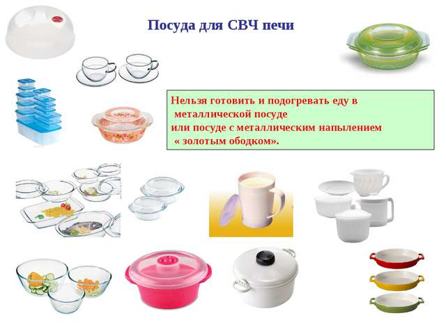 Посуда для СВЧ печи Нельзя готовить и подогревать еду в металлической посуде...