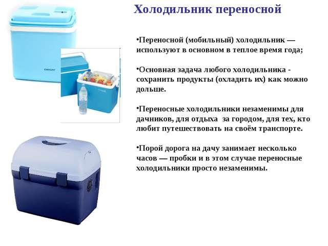 Холодильник переносной Переносной (мобильный) холодильник — используют в осно...