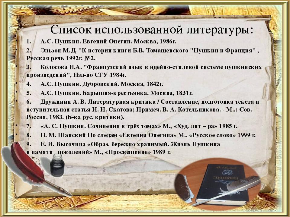 Литература произведения пушкина