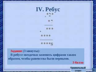 IV. Ребус Задание (3 минуты): В ребусе звездочки заменить цифрами таким образ