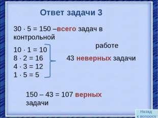 10 · 1 = 10 8 · 2 = 16 43 неверных задачи 4 · 3 = 12 1 · 5 = 5 Назад к вопрос