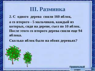 III. Разминка 2. С одного дерева сняли 160 яблок, а со второго - 5 мальчиков,