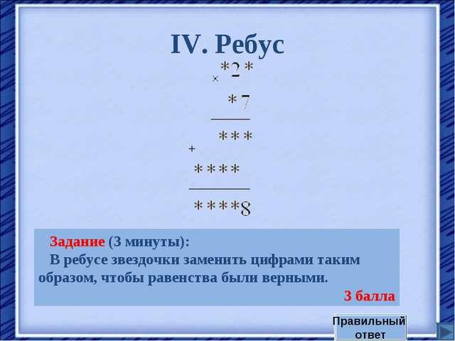IV. Ребус Задание (3 минуты): В ребусе звездочки заменить цифрами таким образ...