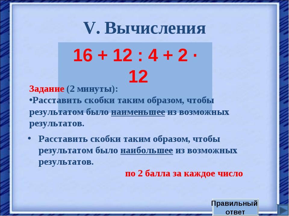 V. Вычисления 16 + 12 : 4 + 2 · 12 Задание (2 минуты): Расставить скобки таки...