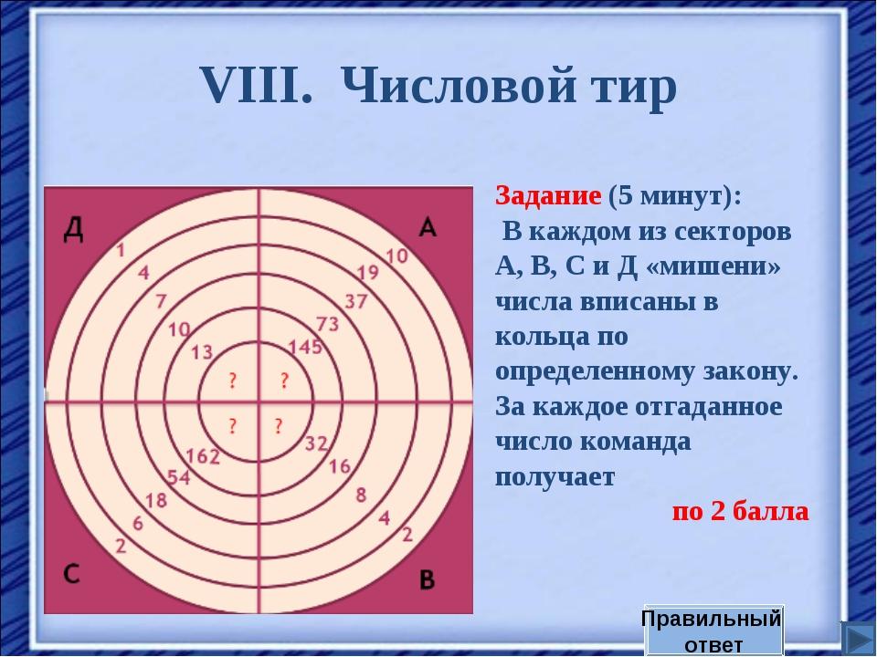VIII. Числовой тир Задание (5 минут): В каждом из секторов А, В, С и Д «мишен...