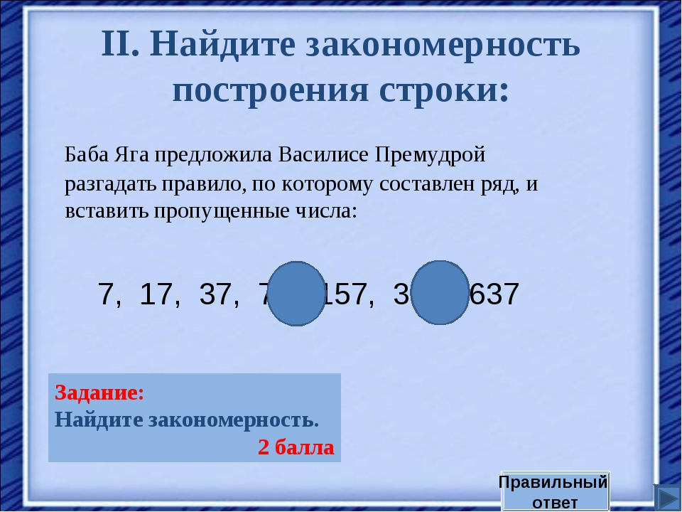 II. Найдите закономерность построения строки: Баба Яга предложила Василисе Пр...