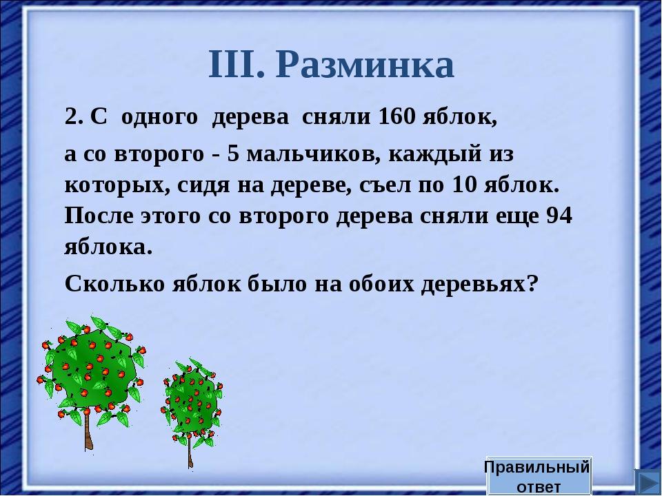 III. Разминка 2. С одного дерева сняли 160 яблок, а со второго - 5 мальчиков,...