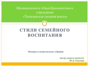 СТИЛИ СЕМЕЙНОГО ВОСПИТАНИЯ Муниципальное общеобразовательное учреждение «Тонш