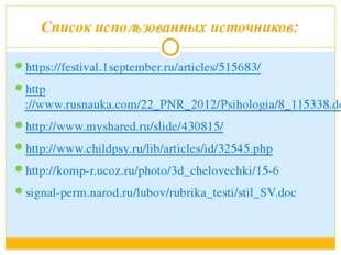 Список использованных источников: https://festival.1september.ru/articles/515