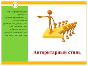 Авторитарный стиль «автократический «диктат», «доминирование» — все решения п