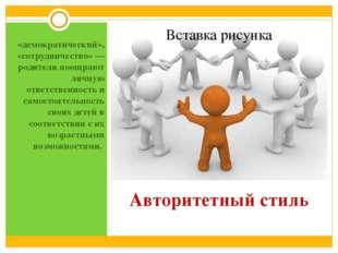 Авторитетный стиль «демократический», «сотрудничество» — родители поощряют ли