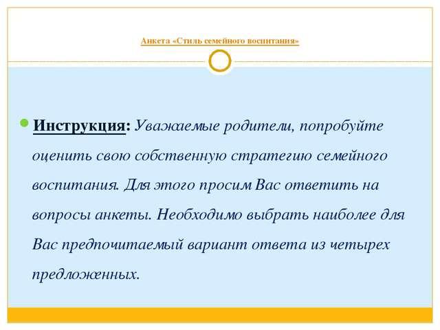 Анкета «Стиль семейного воспитания» Инструкция: Уважаемые родители, попробуй...