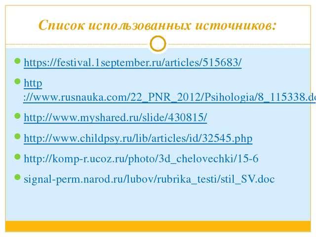 Список использованных источников: https://festival.1september.ru/articles/515...