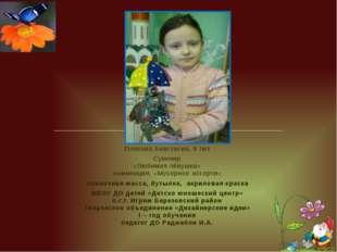 Плехова Анастасия, 9 лет Сувенир «Любимая лёвушка» номинация; «Мусорное ассо