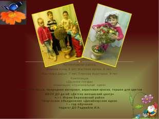 Коллективная работа Фомина Анна, 6 лет, Масляев Артем, 6 лет, Масляева Дарья