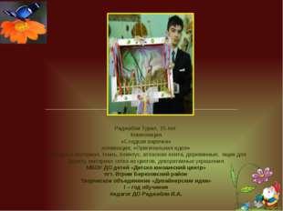 Раджабли Турал, 15 лет Композиция «Сладкая парочка» номинация; «Оригинальная