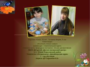 Коротких Юлия, 15 лет , Осокина Мария, 9 лет Композиция «Весёлая утиная семь