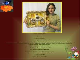 Голина Алёна, 14 лет Сувенир «Кофейный набор» номинация; «Вторая жизнь вещей»