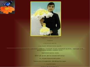 Раджабли Туран, 15 лет Сувенир «Светильник мечта» номинация; «Вторая жизнь в
