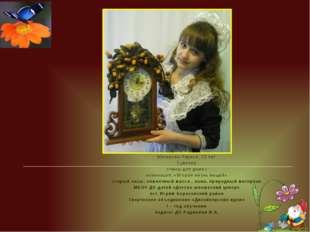 Макарова Лариса, 15 лет Сувенир «Часы для дома» номинация; «Вторая жизнь вещ