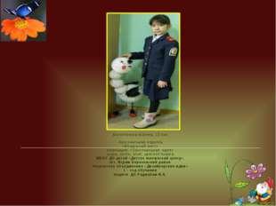Болотбекова Малика, 12 лет Оригинальная поделка «Воздушный аист» номинация;