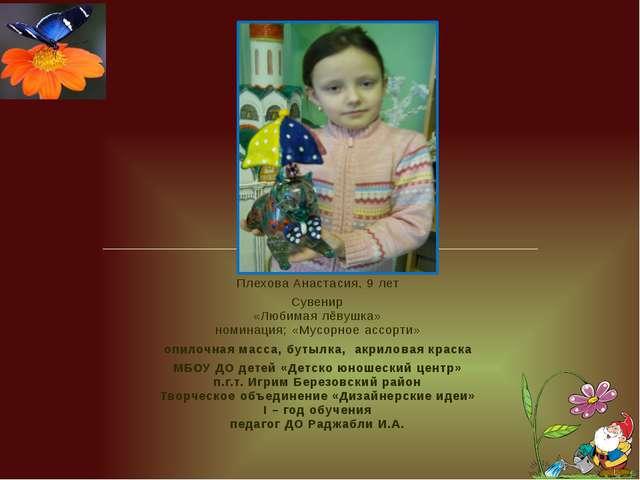 Плехова Анастасия, 9 лет Сувенир «Любимая лёвушка» номинация; «Мусорное ассо...