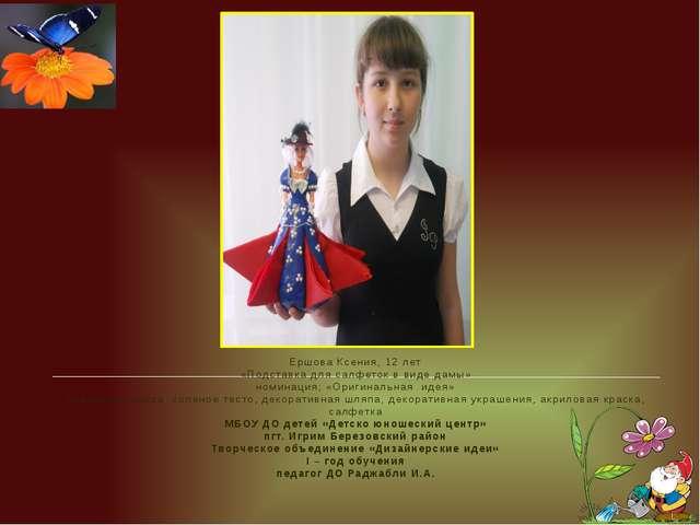 Ершова Ксения, 12 лет «Подставка для салфеток в виде дамы» номинация; «Ориги...