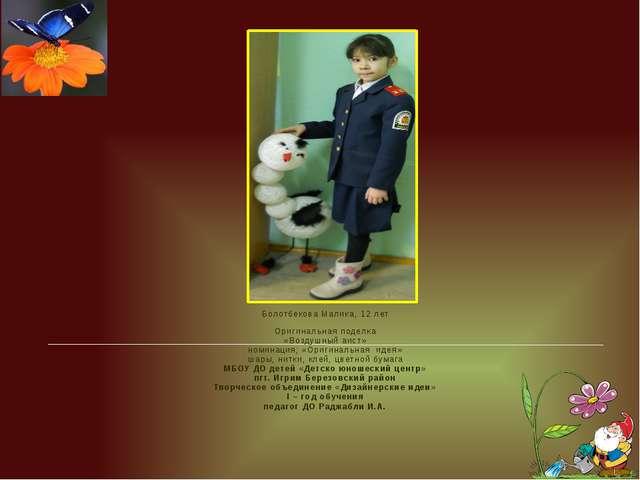 Болотбекова Малика, 12 лет Оригинальная поделка «Воздушный аист» номинация;...