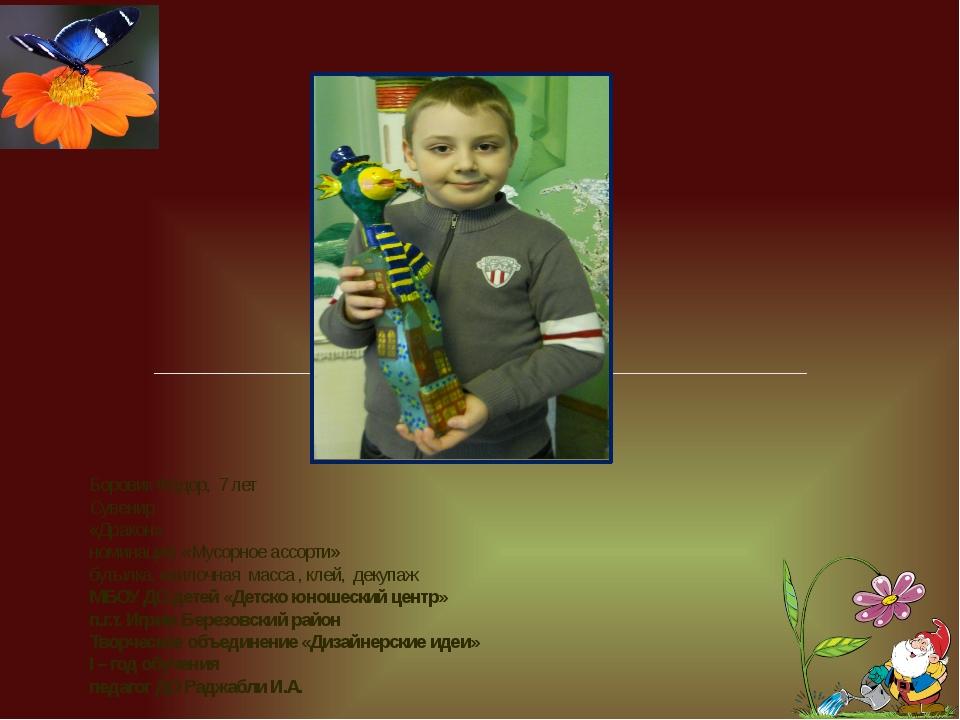 Боровик Фёдор, 7 лет Сувенир «Дракон» номинация; «Мусорное ассорти» бутылка,...