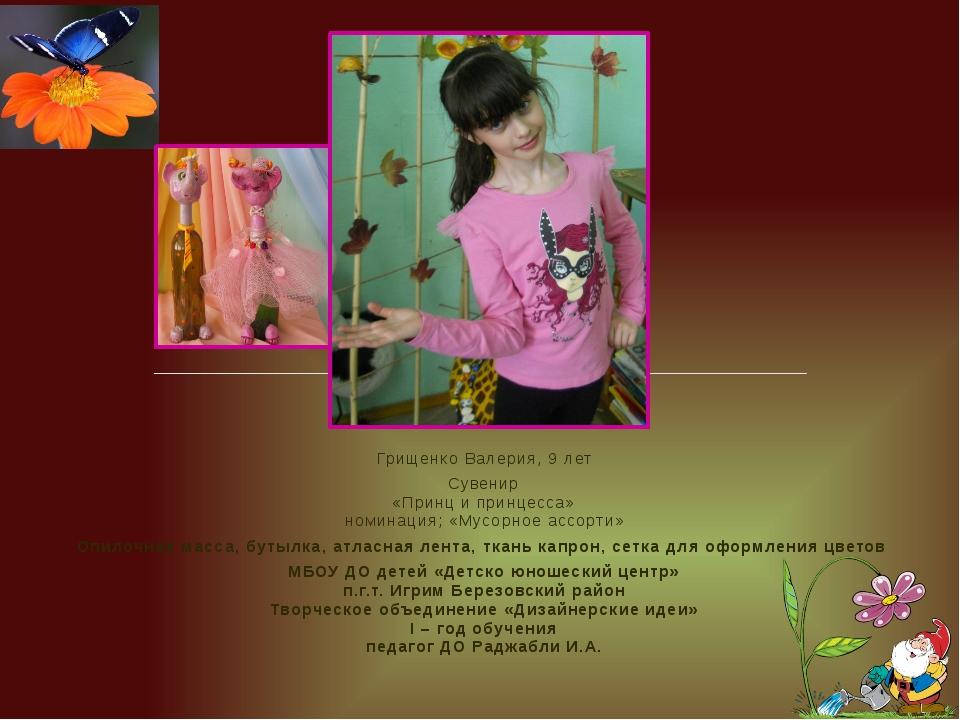 Грищенко Валерия, 9 лет Сувенир «Принц и принцесса» номинация; «Мусорное асс...